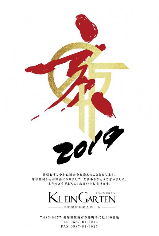 2019年 新年あけましておめでとうございます